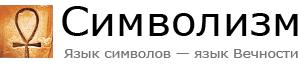 Символизм. Язык символов - язык вечности